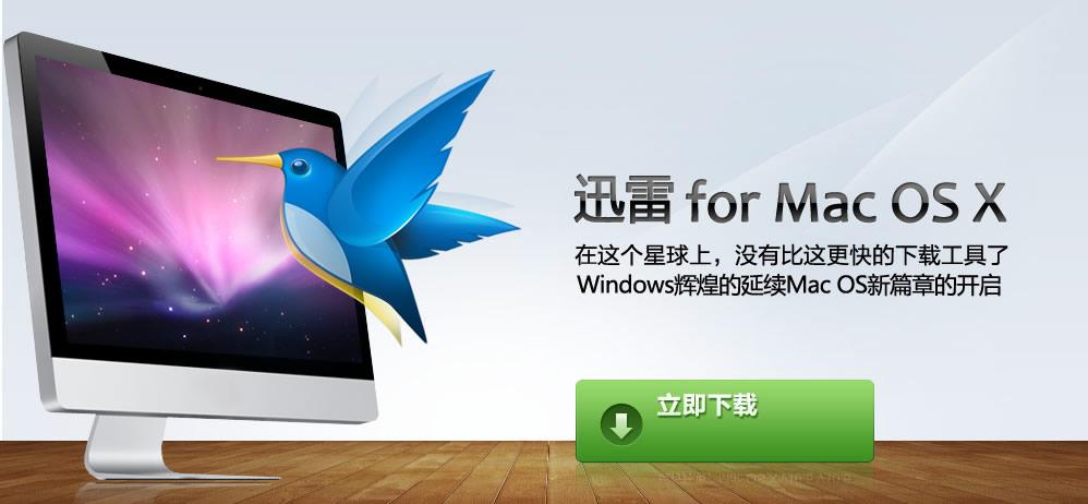 Mac版迅雷1.0.2.58Beta发布